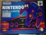 The picture of the Nintendo 64 Classic Pack (Taiwan) bundle