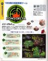 Flyer space World 99