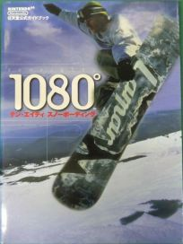 The picture of the book 1080 Snowboarding: Nintendo Official Guide Book