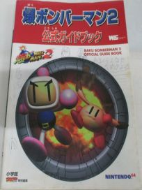 The picture of the book Baku Bomberman 2: Official Guide Book