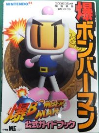 The picture of the book Baku Bomberman: Official Guide Book