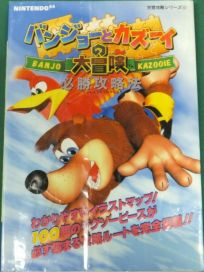 The picture of the book Banjo to Kazooie no Daibouken: Winning Strategy