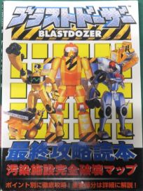 The picture of the book Blast Dozer: Final Strategy Reader