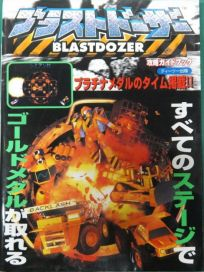 The picture of the book Blast Dozer: Strategy Game Guide