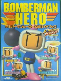 The picture of the book Bomberman Hero: Official Guide Book