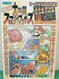 The picture of the book Nintendo All-Star Dairantou Smash Brothers: Strategy Guidebook