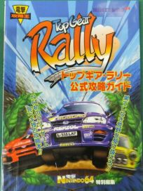 The picture of the book Top Gear Rally: Official Strategy Guide