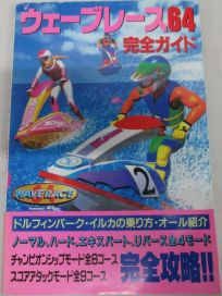 The picture of the book Wave Race 64: Complete Guide