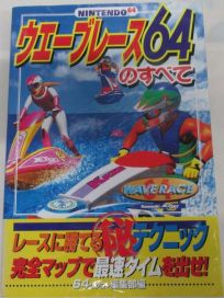 The picture of the book Wave Race 64 no Subete: Game Guide