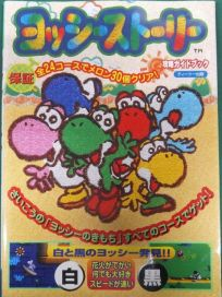 The picture of the book Yoshi's Story: Strategy Guidebook