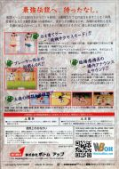 Scan of back side of box of 64 Oozumou