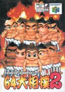 Scan of front side of box of 64 Oozumou 2
