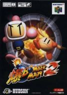 Scan of front side of box of Baku Bomberman 2