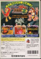 Scan of back side of box of Banjo to Kazooie no Daibouken 2