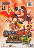 Scan of front side of box of Banjo to Kazooie no Daibouken 2