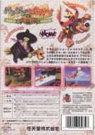 Scan of back side of box of Banjo to Kazooie no Daibouken