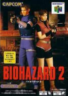 Scan of front side of box of Biohazard 2