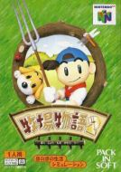 The music of Harvest Moon 64