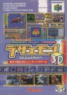 Scan of front side of box of Dezaemon 3D