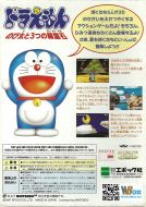 Scan of back side of box of Doraemon: Nobi Ooto Mittsu no Seirei Ishi