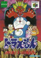 Scan of front side of box of Doraemon: Nobi Ooto Mittsu no Seirei Ishi