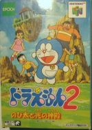 Scan of front side of box of Doraemon 2: Hikari no Shinden