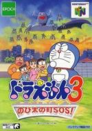 Scan of front side of box of Doraemon 3: Nobi Dai no Machi SOS!