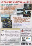 Scan of back side of box of F-1 World Grand Prix