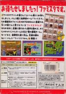 Scan of back side of box of Famista 64