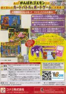 Scan of back side of box of Goemon: Mononoke Sugoroku