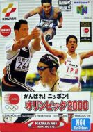 Scan of front side of box of Ganbare Nippon! Olympic 2000