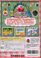 Scan of back side of box of Hoshi no Kirby 64