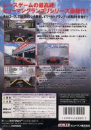 Scan of back side of box of Human Grand Prix: New Generation