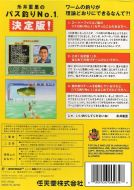 Scan of back side of box of Itoi Shigesato no Bus Tsuri No. 1Ketteihan!