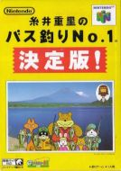 Scan of front side of box of Itoi Shigesato no Bus Tsuri No. 1Ketteihan!