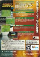 Scan of back side of box of J-League Dynamite Soccer 64
