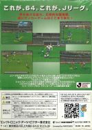 Scan of back side of box of J-League Live 64