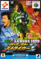 Scan of front side of box of Jikkyou J-League 1999 Perfect Striker 2
