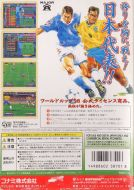 Scan of back side of box of Jikkyou World Soccer: World Cup France '98
