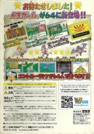 Scan of back side of box of Jinsei Game 64
