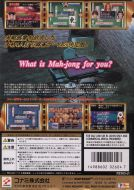 Scan of back side of box of Mahjong Master