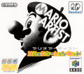 Scan of front side of box of Mario Artist: Communication Kit
