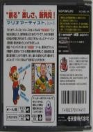 Scan of back side of box of Mario Artist: Paint Studio
