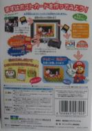 Scan of back side of box of Mario no Photopi