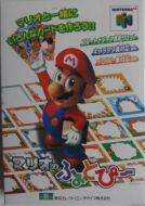 Scan of front side of box of Mario no Photopi