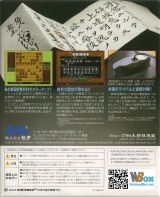 Scan of back side of box of Morita Shogi 64