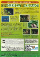 Scan of back side of box of Nushi Tsuri 64