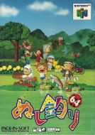 Scan of front side of box of Nushi Tsuri 64