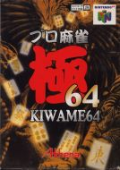 Scan of front side of box of Pro Mahjong Kiwame 64