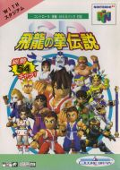 Scan of front side of box of SD Hiryu no Ken Densetsu